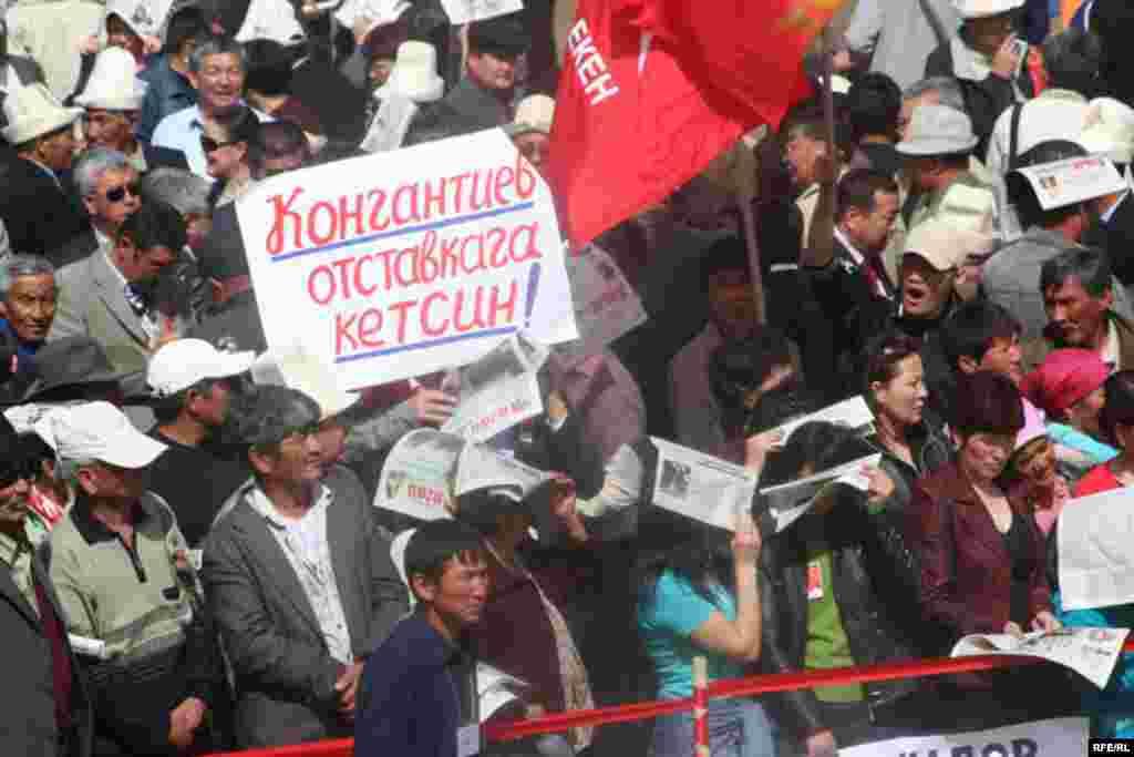 Жыйында өлкөдө үй-бүлөлүк башкарууга жол берилип, коррупция гүлдөп өскөнү да айтылды - Kyrgyzstan -- Grand Congress (Eldik Kurultay) of United Popular Movement In the Village of Arashan Near Bishkek,25april2009