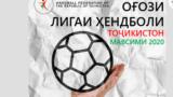 Акс аз вебсайти Кумитаи олимпии Тоҷикистон.