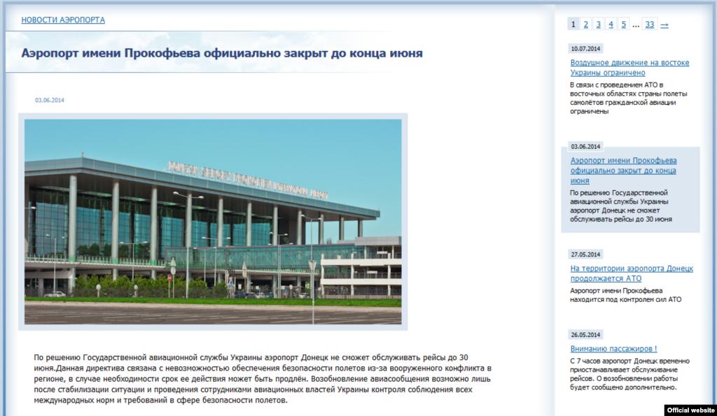 Объявление на сайте аэропорта Донецка о том, что он закрыт.