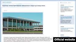 Официальное объявление о закрытии Донецкого аэропорта им. С.С. Прокофьева