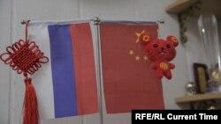Ռուսաստանի և Չինաստանի դրոշները սահմանային անցակետում, արխիվ
