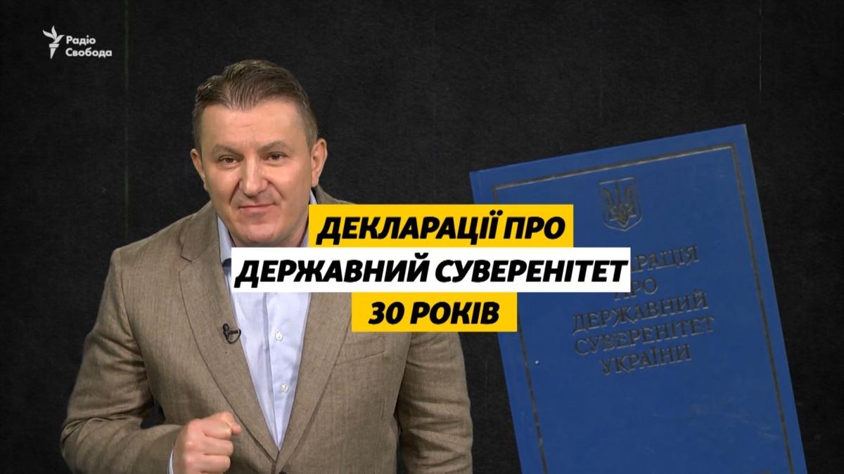 «Первый гвоздь в гроб СССР»: 30 лет Декларации о государственном суверенитете Украины (видео)