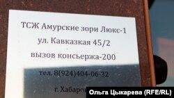 Хабаровск. Дом на карантине