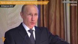 Путін: спроби «залякати Росію» ніколи не матимуть успіху