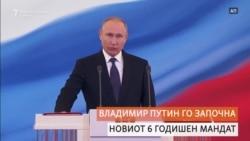 Путин го почна 4-тиот претседателски мандат