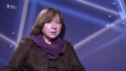 Светлана Алексиевич о действиях Путина