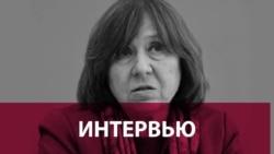 Сьвятлана Алексіевіч: Расея дагоніць цябе дзе заўгодна