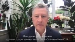 Курт Волкер – о возможности размещения американских баз противоракетной обороны в Украине (видео)