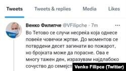 Објавата на Филипче за 10 жртви во пожарот во тетовскиот ковид центар