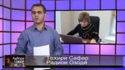 Хабарҳои Тоҷикистон аз 1-уми ноябри соли 2013-ум