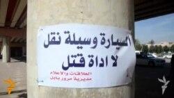 فعاليات اسبوع المرور العراقي في بابل