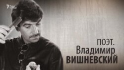 Поэт. Владимир Вишневский