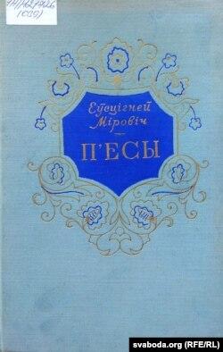 Вокладка зборніка п'ес Міровіча. 1957 год