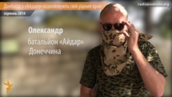 Данбасцы з «Айдараў» адваёўваюць свой родны край