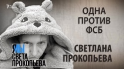 Одна против ФСБ. Светлана Прокопьева. Анонс