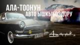 Kyrgyzstan - A+ Cover