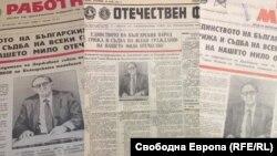 """Речта на Тодор Живков от 29 май е на първите страници на всички вестници на следващия ден. Тя дава началото на т.нар. """"голяма екскурзия""""."""