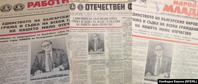 Три от вестниците, излезли от печат на 30 май 1989 г.: водещата новина е една и съща, заглавието и снимката - също.