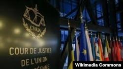 Европскиот суд за правда