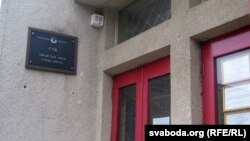 Суд Заводзкага раёну