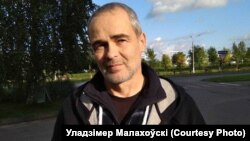 Уладзімер Малахоўскі