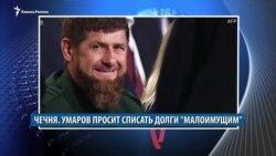 Видеоновости Кавказа 28 января