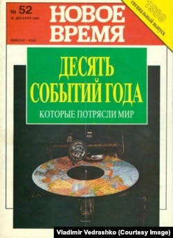 """Обложка журнала """"Новое время"""", №52, декабрь 1989"""
