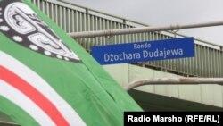 Фотография с конференции в память о Джохаре Дудаеве в Варшаве (архив)