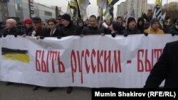«Русский марш» в Москве, 4 ноября 2017 года