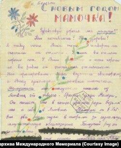Одно из архивных писем
