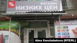 Торговая точка, позиционирующая себя в качестве магазина со сниженными ценами. Алматы, 7 марта 2014 года.
