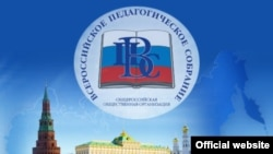 """""""Всероссийское педагогическое собрание"""" - организация солидная и умеренная"""