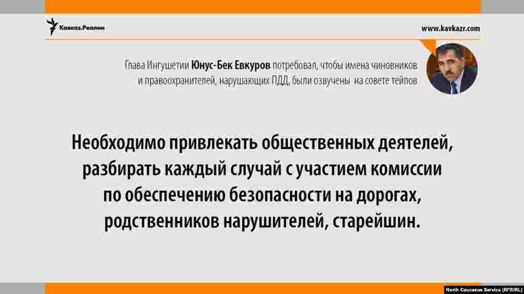 11.05.2017 //Глава Ингушетии Юнус-Бек Евкуров потребовал, чтобы имена чиновников и правоохранителей, нарушающих ПДД, были озвучены на совете тейпов