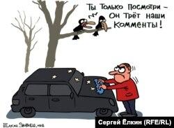 Карикатура Сеергія Йолкіна