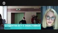 Студентка БГУ – о первом дне забастовки в Беларуси