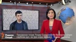 Ахбори Тоҷикистон ва ҷаҳон аз 16-уми феврали соли 2016-ум