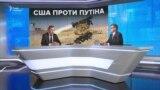 США проти Путіна. Чого чекати Україні?