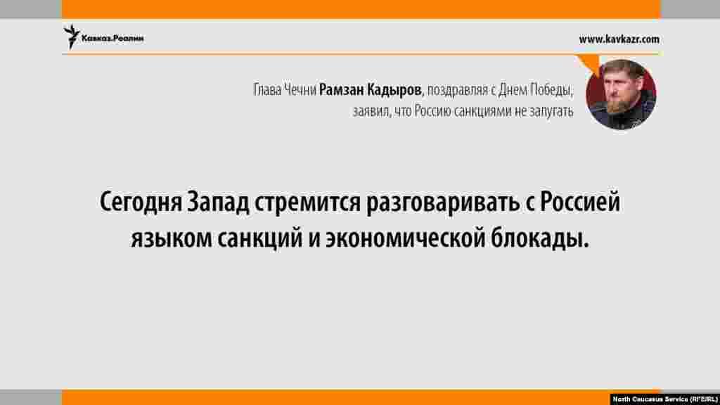 09.05.2017 //Глава Чечни Рамзан Кадыров, поздравляя с Днем Победы, заявил, что Россию санкциями не запугать