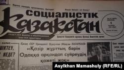 Интервью с Нурсултаном Назарбаевым в газете «Социалистік Қазақстан», где говорит, что «необходимости тащить всех в Союз нет». Номер от 5 марта 1991 года.