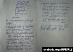 Зварот Гуляшовых да Аляксандра Лукашэнкі