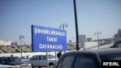 Bakı Beynəlxalq və Şəhərlərarası Avtovağzal