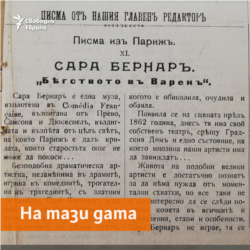 Vecherna Poshta Newspaper, 26.04.1904