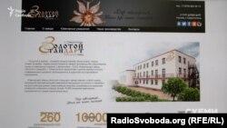 Сайт «Ювелірного заводу «Золотий стандарт»