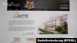 Сайт «Ювелирного завода «Золотой стандарт»