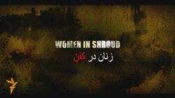 "Iranian Documentary ""Women In Shroud"""