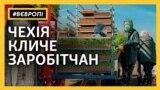 Українських заробітчан кличуть на чеські поля. Але як доїхати? (відео)