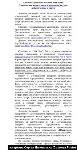 Иск к главному санитарному врачу Красноярского края