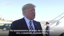 Трамп – о выходе США из договора с Россией о ракетах средней и меньшей дальности