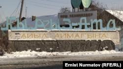 Ноокат районунун Кыргыз-Ата айыл аймагы.
