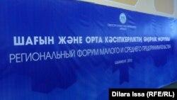 Шағын және орта кәсіпкерліктің өңірлік форумының баннері. Шымкент, 24 маусым 2015 жыл.